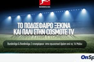 Το ποδόσφαιρο ξεκινά και πάλι στην COSMOTE TV: Bundesliga, Bundesliga 2 επιστρέφουν στις 16 Μαΐου