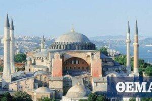Η παγκόσμια χριστιανική νεολαία ζητά από τον Ερντογάν να σεβαστεί την Αγία Σοφία