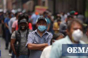 Κορωνοϊός - Μεξικό: 485 θάνατοι και 4.685 κρούσματα σε 24 ώρες