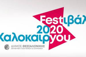 Πρώτη χρονιά για το Φεστιβάλ Καλοκαιριού Θεσσαλονίκης