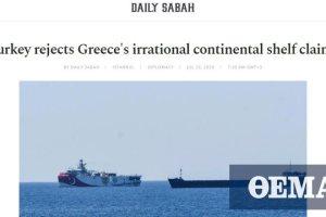 Πώς σχολιάζει ο τουρκικός Τύπος τις τελευταίες εξελίξεις στη Ανατολική Μεσόγειο