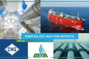 ΔΕΠΑ Διεθνών Έργων: Το μεγάλο asset της Ελλάδας στην ενεργειακή σκακιέρα της Νοτιοανατολικής Ευρώπης