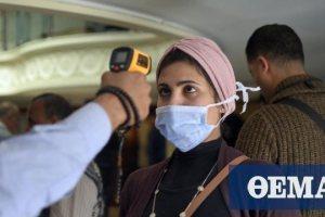 Κορωνοϊός - Αίγυπτος: Ανακοίνωσε τα λιγότερα νέα κρούσματα μετά τις 3 Μαΐου