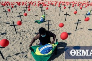 Κορωνοϊός - Βραζιλία: 572 θάνατοι και πάνω από 23.000 κρούσματα σε ένα 24ωρο