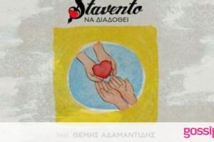 Stavento - Θέμης Αδαμαντίδης: Συνεργασία έκπληξη! (Video)