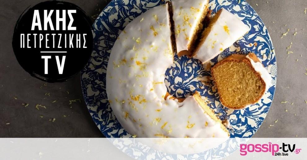 Δεν υπάρχει αυτό το κέικ λεμονιού από τον Πετρετζίκη