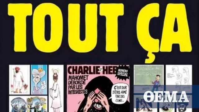 Νέα «επίθεση» Τουρκίας σε Γαλλία και Μακρόν για σκίτσα του Charlie Hebdo αυτή τη φορά