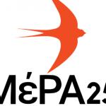 Το ΜέΡΑ25 εκλέγει συντονιστή του κόμματος και Πολιτική Γραμματεία