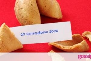 Fortune Cookie: Η «προφητεία» σου για σήμερα 20/09
