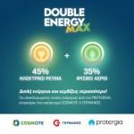 Protergia: 45% έκπτωση συνέπειας στο ρεύμα και 35% στο φυσικό αέριο σε καταστήματα COSMOTE και ΓΕΡΜΑΝΟΣ
