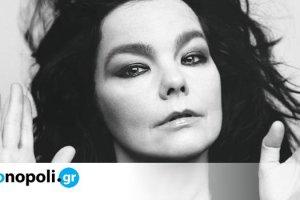 Björk: 10 τραγούδια της πρωτοποριακής Ισλανδής τραγουδίστριας που ακούμα ξανά και ξανά