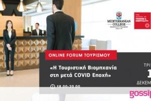To Mediterranean College εστιάζει στην ανάκαμψη του τουριστικού κλάδου στη μετά COVID εποχή!