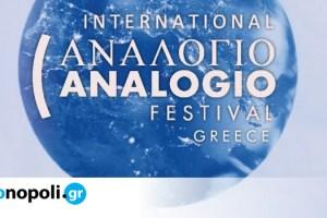 200 χρόνια Επανάσταση: Ο νέος συγγραφικός διαγωνισμός του Διεθνούς Φεστιβάλ Αναλόγιο - Monopoli.gr