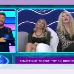 Big Brother: Παραλήρημα από την Άννα Μαρία - Η ατάκα που έφερε τα πάνω κάτω