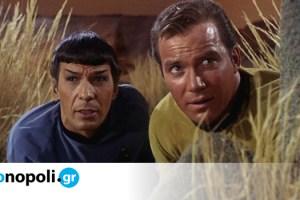 Star Trek for ever…Τότε δεν μας έλεγαν trekkies