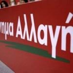 Ενημέρωση για τα «κόκκινα» δάνεια από Σταϊκούρα και Στουρνάρα ζητούν 5 βουλευτές ΚΙΝΑΛ