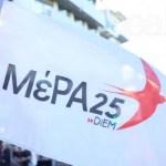 ΜέΡΑ25: Δεν θα τους περάσει το έκτρωμα για τις συναθροίσεις