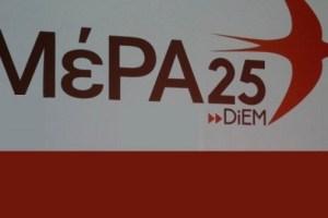 ΜέΡΑ25: Καταλύεται το Σύνταγμα με την κυβερνητική απόφαση για τις συναθροίσεις