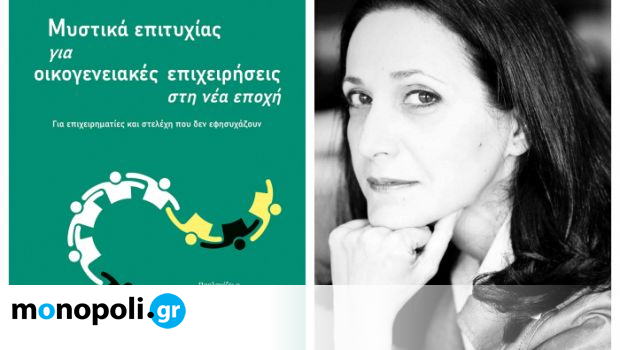 Μυστικά επιτυχίας για οικογενειακές επιχειρήσεις στη νέα εποχή: Online παρουσίαση του βιβλίου της Μαρίκας Λάμπρου