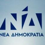 ΝΔ: Ο Γιάννης Μπούγας εξελέγη γενικός γραμματέας της ΚΟ