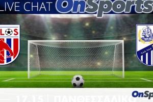 Live Chat ΝΠΣ Βόλος-Λαμία 1-1 (τελικό)