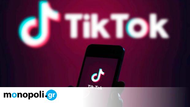 To TikTok «κλειδώνει» τα προφίλ των ανήλικων χρηστών - Monopoli.gr