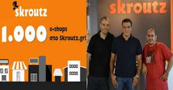 Αλλαγές στη διοικητική ομάδα της πλατφόρμας ηλεκτρονικών αγορών Skroutz