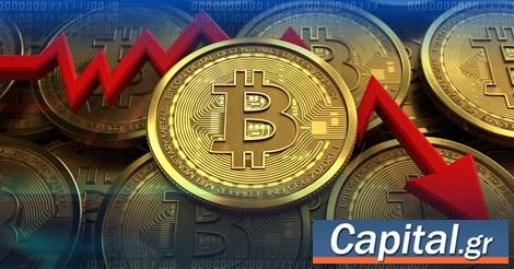 Υποχωρεί άνω του 8% το Bitcoin, εν μέσω φόβων για 'υπερθέρμανση'