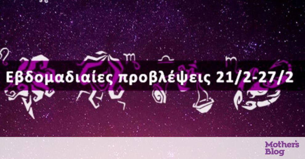 Εβδομαδιαίες 21/02 έως 27/02: Η πρόβλεψη του ζωδίου σου σε 20 δευτερόλεπτα!