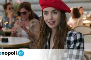 Emily in Paris: Σκάνδαλο με τις υποψηφιότητες στις Χρυσές Σφαίρες; - Monopoli.gr