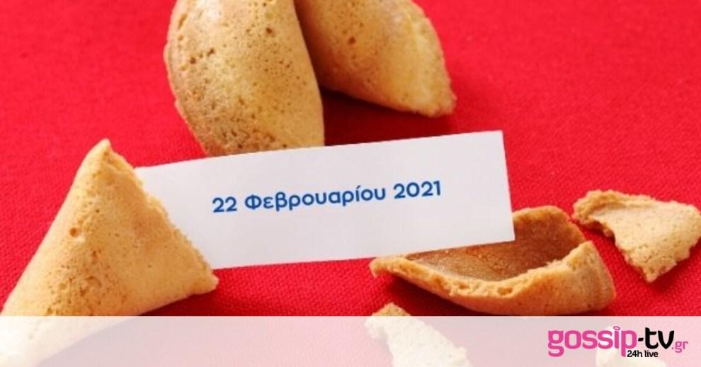 Fortune Cookie: Η «προφητεία» σου για σήμερα 22/02