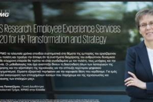 KPMG: Ανάμεσα στις 3 κορυφαίες εταιρείες στη διαμόρφωση της εμπειρίας του εργαζόμενου