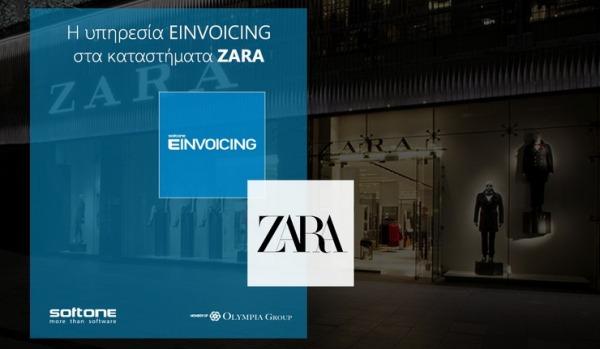 SoftOne EINVOICING & myDATA στα καταστήματα ZARA