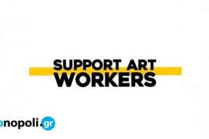 Support Art Workers: Τα αιτήματά τους για τη διαδοχή στη διεύθυνση του Εθνικού Θεάτρου - Monopoli.gr