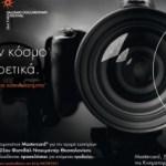 Η Mastercard χορηγός του 23ου Φεστιβάλ Ντοκιμαντέρ Θεσσαλονίκης