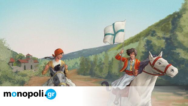 Μπαρούτι για την Επανάσταση: Νέα παιδική έκδοση από το Πολιτιστικό Ίδρυμα Ομίλου Πειραιώς - Monopoli.gr
