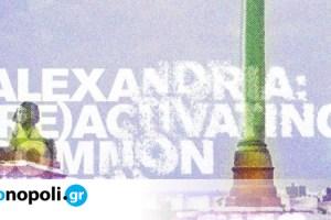 Open calls για το πρότζεκτ «Αλεξάνδρεια: (επαν)ενεργοποιώντας τα κοινά αστικά φαντασιακά» - Monopoli.gr
