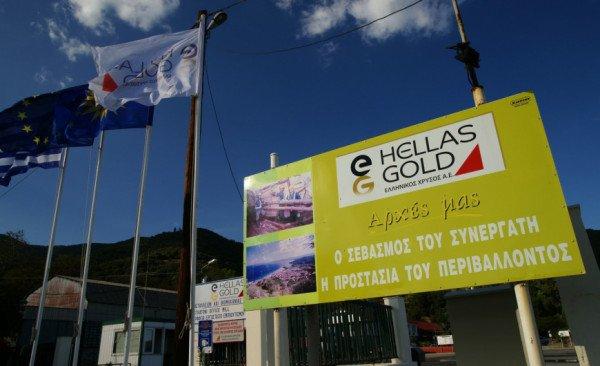 Ελληνικός Χρυσός: Εγκρίθηκε η δημιουργία χώρου Ξηρής Απόθεσης μεταλλευτικών καταλοίπων