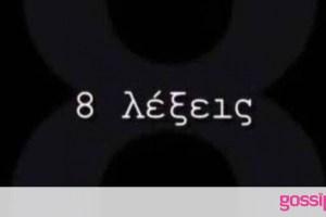 8 λέξεις: Ο Αιμίλιος επιστρέφει στο κανάλι αλλά οι δυσκολίες είναι πολλές