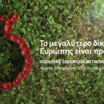 Vodafone Green Giga Network: Το μεγαλύτερο δίκτυο της Ευρώπης είναι πράσινο και παίρνει δύναμη από 100% ΑΠΕ