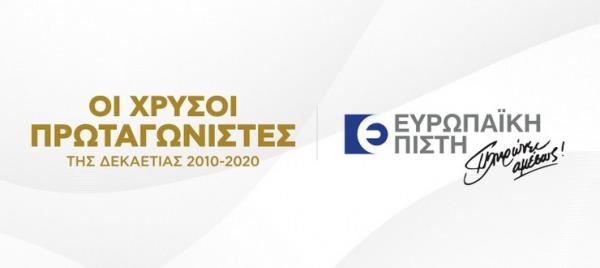 """Ευρωπαϊκή Πίστη: Διπλή διάκριση στα βραβεία  """"Οι Χρυσοί Πρωταγωνιστές της Ελληνικής Οικονομίας 2010 – 2020"""""""