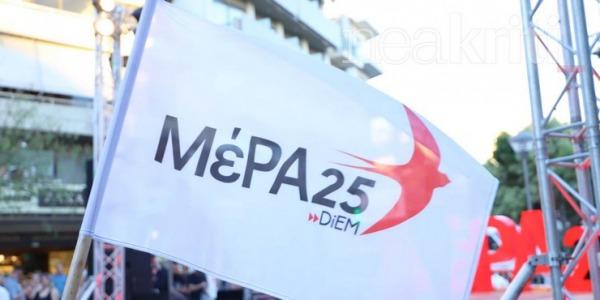ΜέΡΑ25: Κυβέρνηση και Δ. Αθηναίων στεγάζουν μαθητές σε κοντέινερ και καταπατούν χώρους πρασίνου