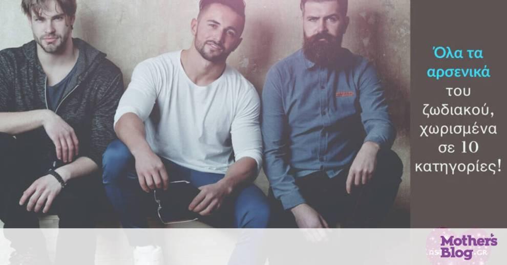 Οι άντρες του ζωδιακού χωρισμένοι σε δέκα κατηγορίες