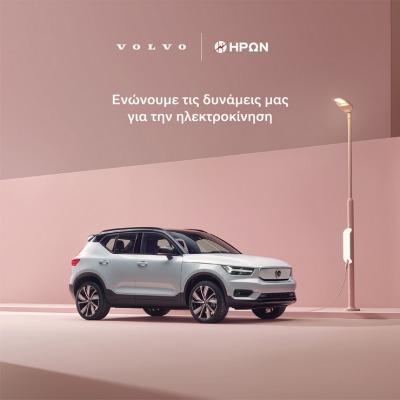 O ΗΡΩΝ και η Volvo Car Hellas ενώνουν τις δυνάμεις τους για την Ηλεκτροκίνηση