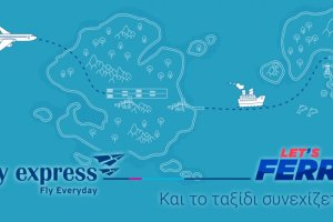 Sky Express: Συνεργασία με την Let's Ferry για τη διαχείριση της αεροπορικής και ακτοπλοϊκής μετακίνησης μαζί