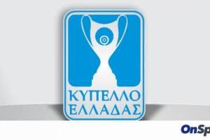 Κύπελλο Ελλάδας: Κλήρωση πρώτης φάσης με 79 ομάδες Γ' Εθνικής
