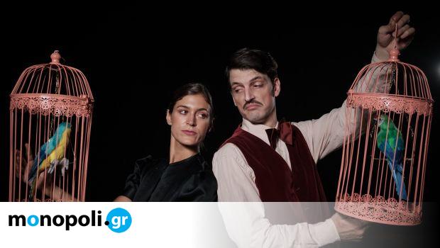 Η Κληρονομιά, του Πιερ ντε Μαριβώ στο Από Μηχανής Θέατρο - Monopoli.gr