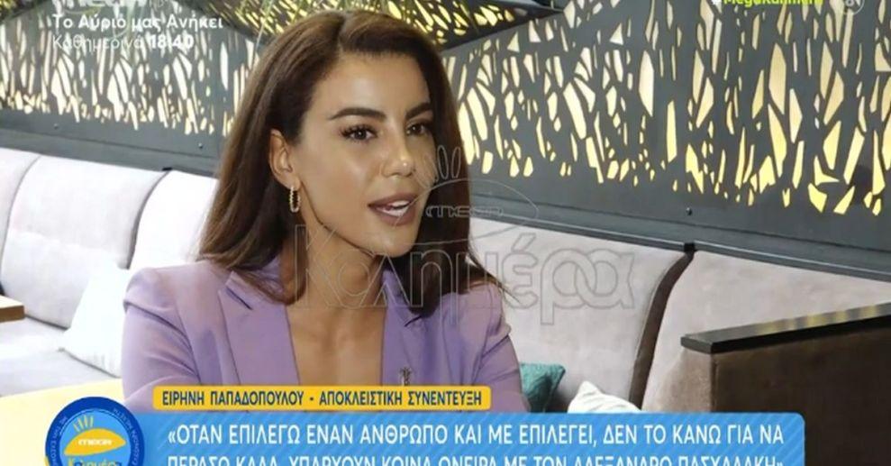 Παπαδοπούλου για Πασχαλάκη: 'Υπάρχουν κοινά όνειρα, δεν επιλέγω έναν άνθρωπο μόνο για να περάσω καλά'