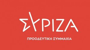 ΣΥΡΙΖΑ: Πληρώνουμε πάνω από 10 δισ. τις παλινωδίες Μητσοτάκη στα εξοπλιστικά