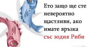 ако имате връзка със зодия Риби